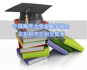 中国海洋大学简章图