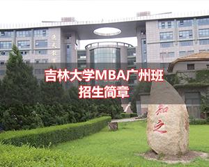 吉林大学广州班简章