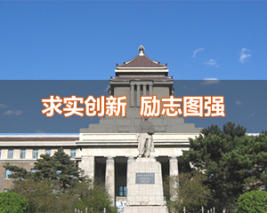 吉林大学广州班简章大图