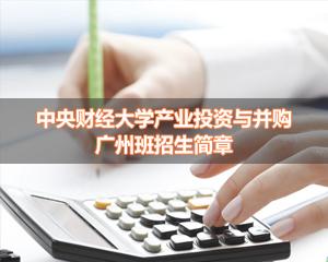 中央财经大学深圳班