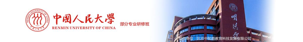 人民大学劳动人事学院人力资源管理专业课程研修班招生简章
