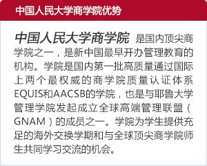中国人民大学企业经济学专业(企业经济管理方向)课程研修班招生简章