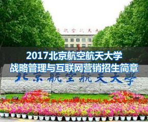北京航空航天大学焦点图