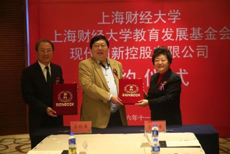 现代创新控股有限公司与上海财经大学签署赞助协议