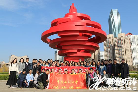 道阻且长 求索行知  中国海洋大学法律协会普法宣传活动结束