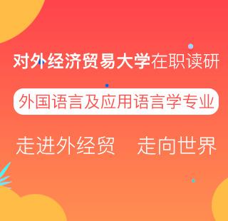 北京地区在职研究生招生高校汇总