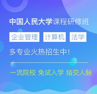 中国人民大学课程研修班    全国十大教学点   同步开课