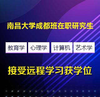 四川大学   在职研究生招生说明会    在线预约