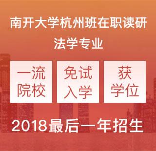 浙江大学    国内高校保研率排名第十    中国一流大学排行榜排第三