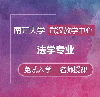 南开大学广州教学中心