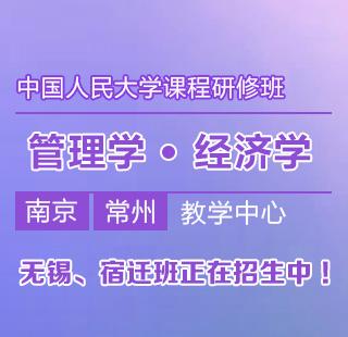 中国人民大学课程研修班      管理学.经济学     南京.常州教学中心