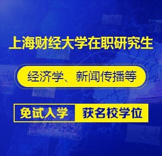 上海财经大学     经济学   新闻学   社会学   法学   管理科学与工程