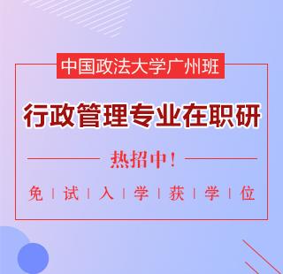 中国人民大学广州教学中心     管理学.经济学.法学     培养高品质、高素质复合型人才