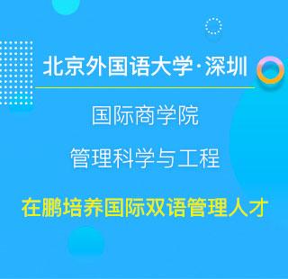 中国人民大学深圳教学中心   管理学.经济学.法学    特区引进高等人才计划培养