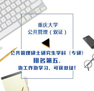重庆大学   应用经济学    公共管理    人文与科学相济而衍重大