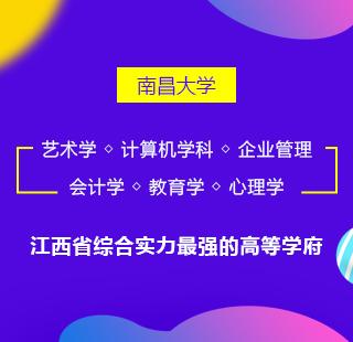 江西省综合实力最强的高等学府