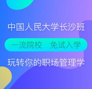 远程读研    足不出户读名校研究生    对外经济贸易大学、中国政法大学、中央财经大学、中国科学院心理所