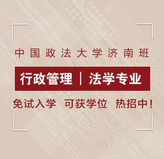 中国海洋大学企业管理金融学985/211综合性大学