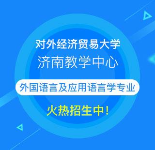 中国人民大学济南班