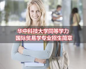 华中科技大学经济学院国际贸易学专业在职研究生招生简章