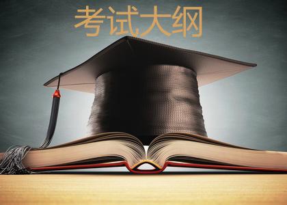 2013年同等学力申硕全国统一考试大纲及指南