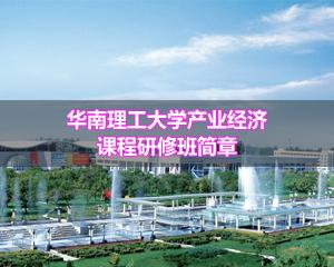 华南理工大学产业经济学专业(产业发展与区域经济方向)同等学力课程研修班招生简章