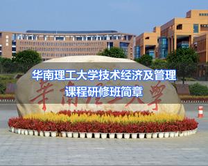 华南理工大学技术经济及管理