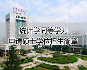 华东交通大学简章