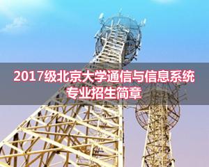 北京大学2016年计算机应用技术专业研修班招生简章