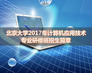 北京大学2016年通信与信息系统专业研修班招生简章