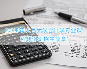 中国人民大学会计学专业课程研修班招生简章