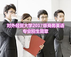 对外经济贸易大学外国语言学及应用语言学 (商务英语方向)课程进修班招生简章