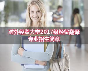 对外经济贸易大学外国语言学及应用语言学 (经贸翻译方向)课程进修班招生简章
