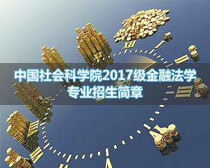 中国社会科学院法学金融法学在职课程研修班