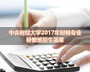 2016年中央财经大学财税专业高级研修班招生简章