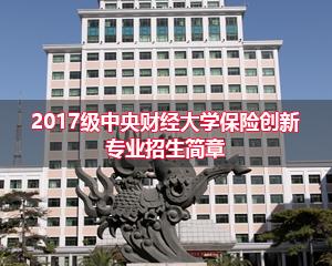 2016年中央财经大学金融学(含保险学)专业(保险创新方向)在职高级研修班招生简章