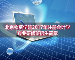 北京物资学院注册会计学