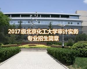 2016年北京化工大学会计学专业(审计实务方向)高级研修班招生简章