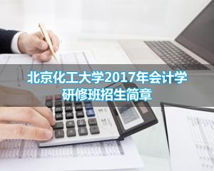 2016年北京化工大学会计学专业(会计学方向)高级研修班招生简章