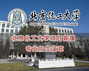 2016年北京化工大学企业管理专业项目管理方向高级研修班招生简章