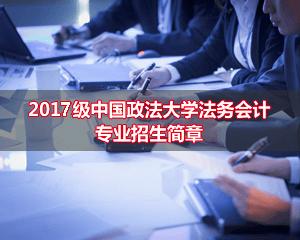 2016年中国政法大学经济法专业(法务会计方向)在职课程研修班招生简章