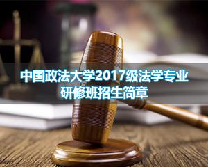 中国政法大学在职研究生招生简章