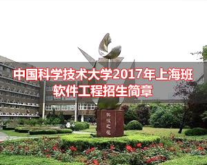 中国科学技术大学上海班简章