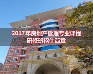 云南财经大学与英国格林威治大学合作培养房地产管理研究生招生简章
