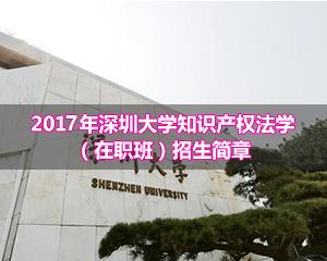深圳大学知识产权法在职研究生