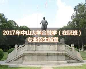 2016年中山大学金融学专业研究生课程进修班招生简章(广州班)