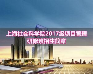 上海社会科学院项目管理课程进修班招生简章