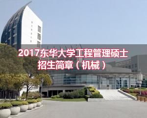 2016年东华大学工程管理硕士MEM招生简章