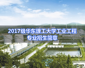 2017年华东理工大学工业工程硕士(MEM)招生指南