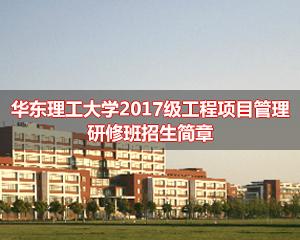 2017年华东理工大学工程项目管理硕士(MEM)招生指南